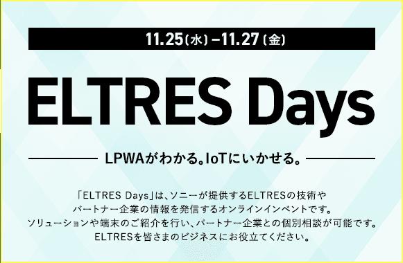11.25(水) -11.27 (金) ELTRES Days LPWAがわかる。IoTにいかせる。